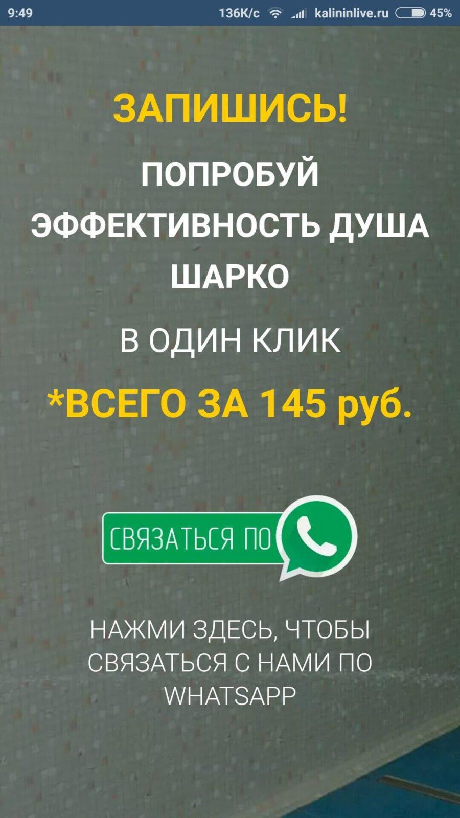 Интеграция WhatsApp в Instagram и другие соц сети
