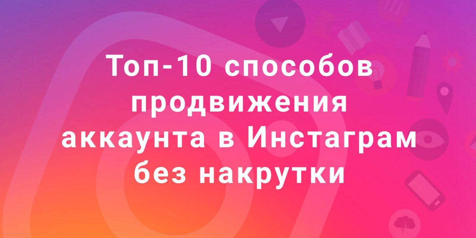Топ продвижение в инстаграм прогон xrumer Сретенск
