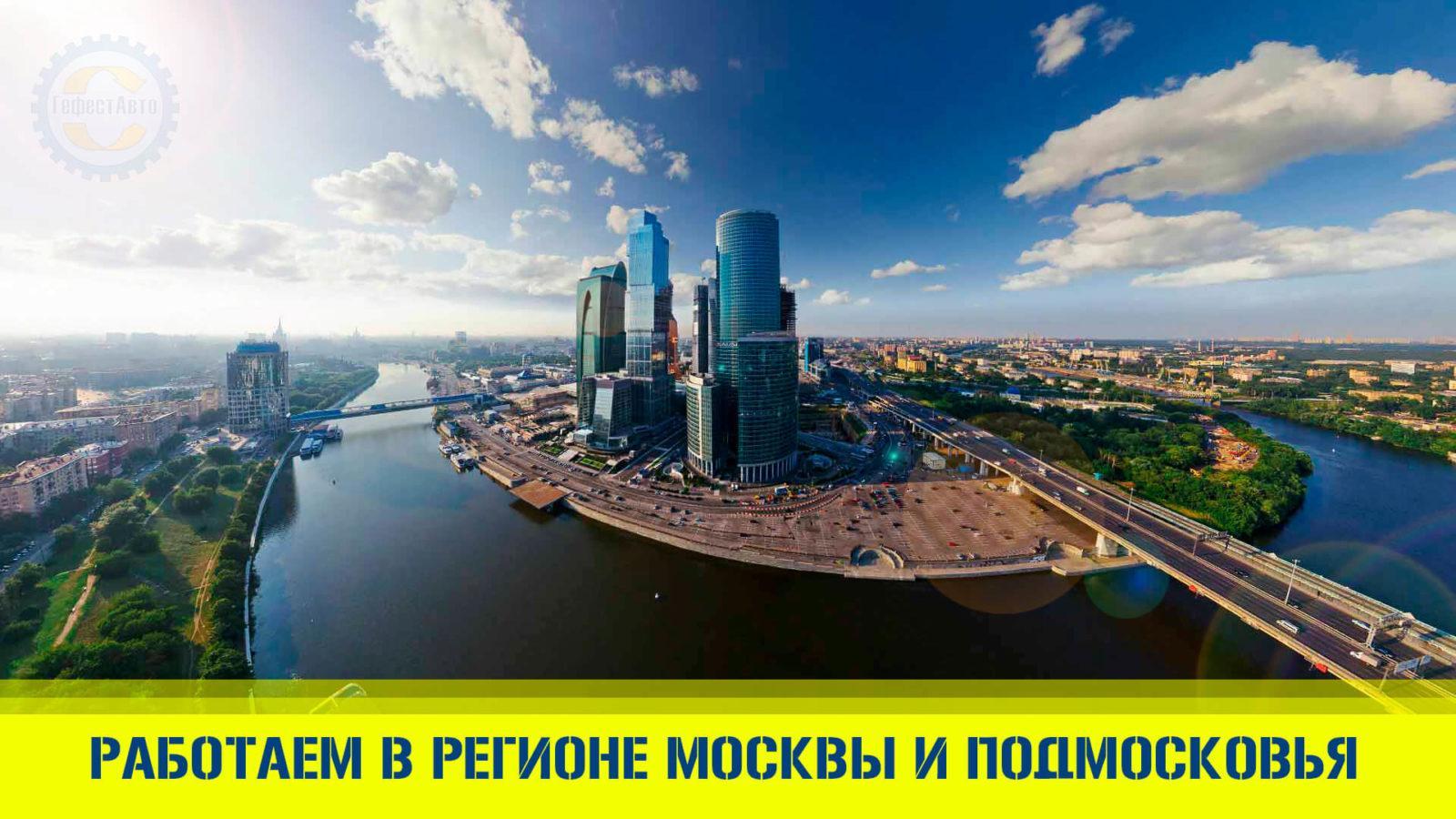 РЕГИОН-МОСКВА-ГЕФЕСТАВТО