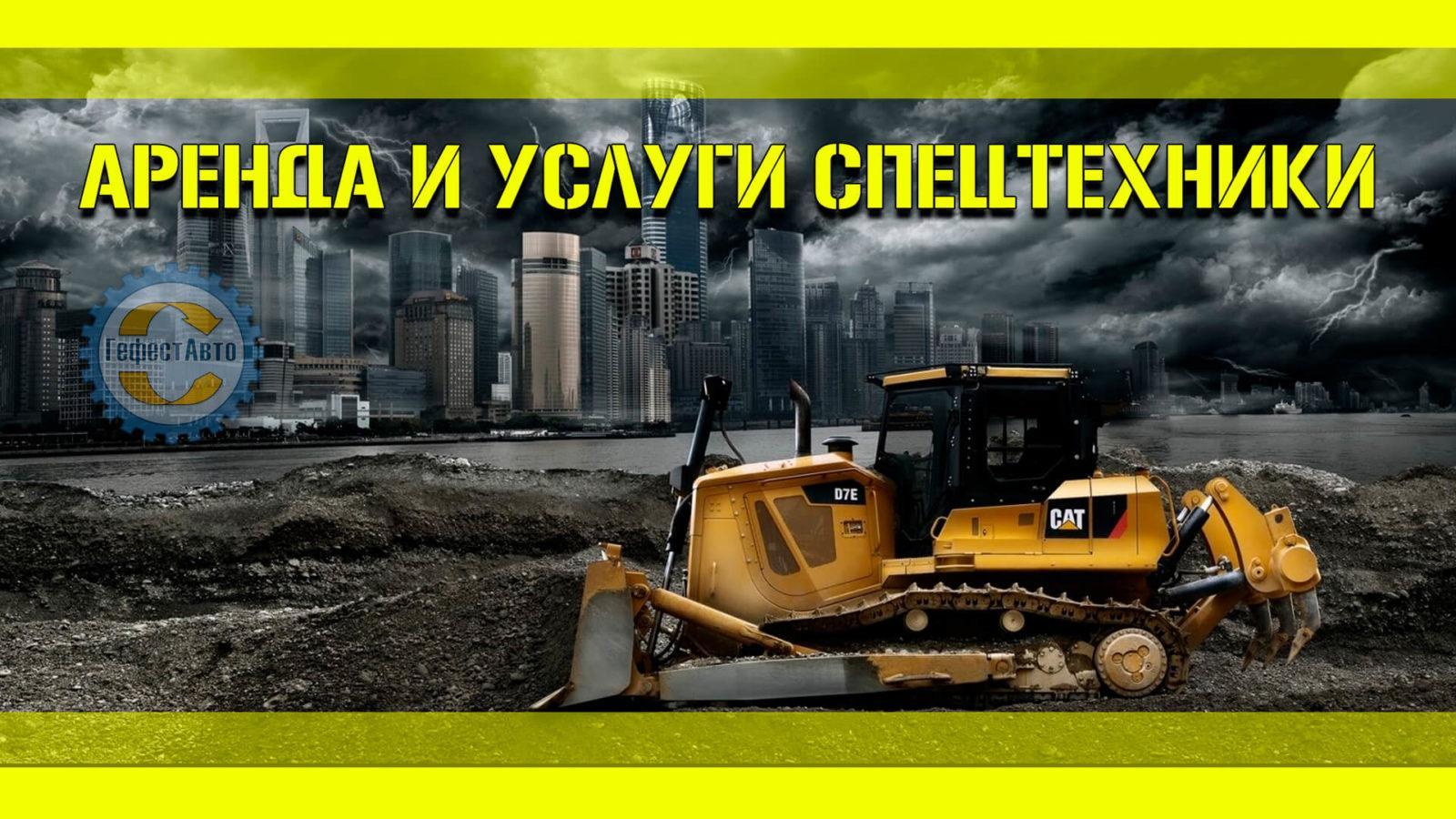 СПЕЦТЕХНИКА-ГЛАВНАЯ-ГЕФЕСТАВТО